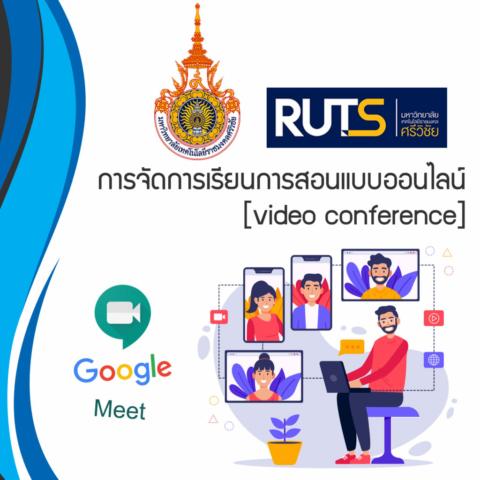 การจัดการเรียนการสอนแบบออนไลน์ [Video Conference] Google Meet