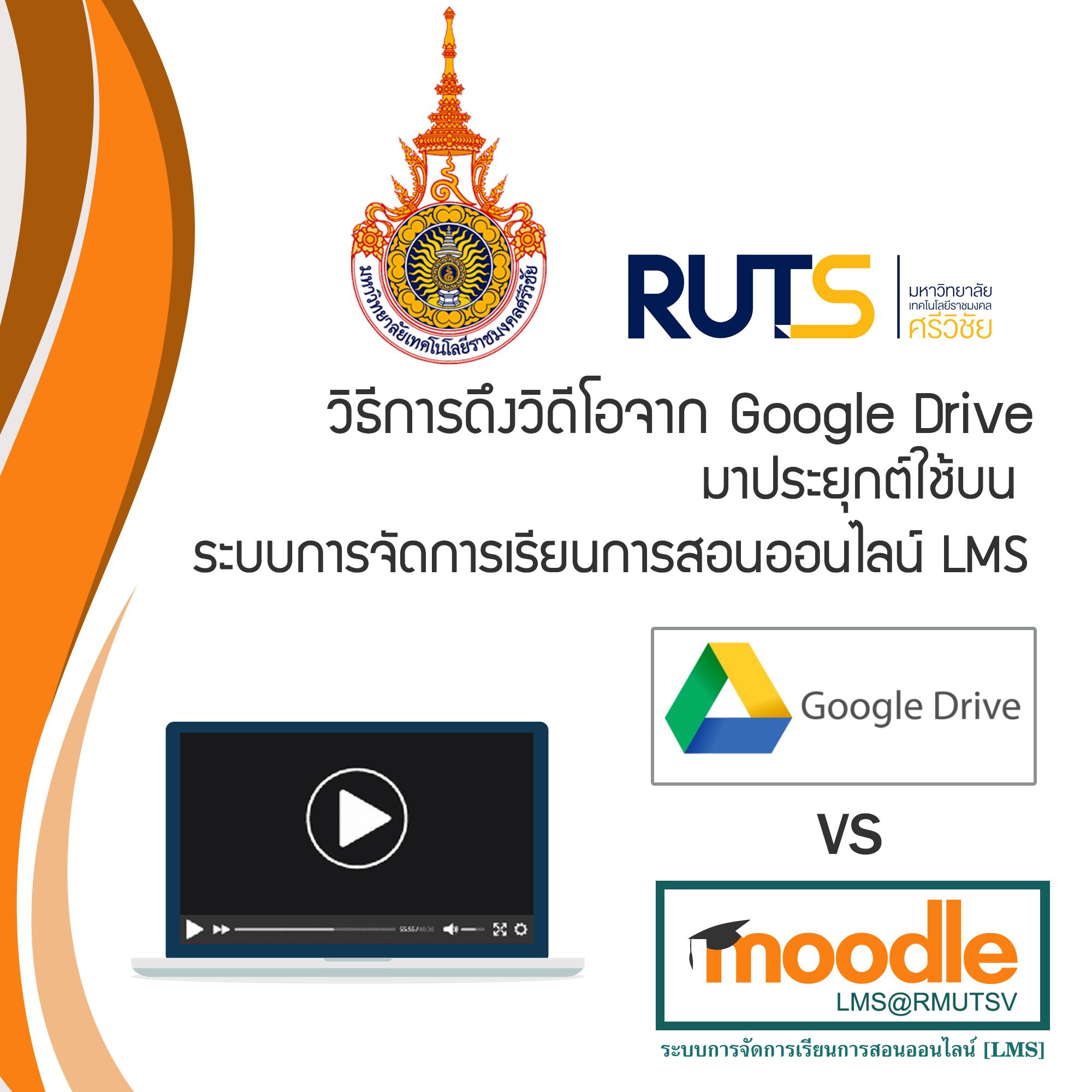 วิธีการดึงวีดีโอจาก Google Drive มาประยุกต์ใช้บน LMS