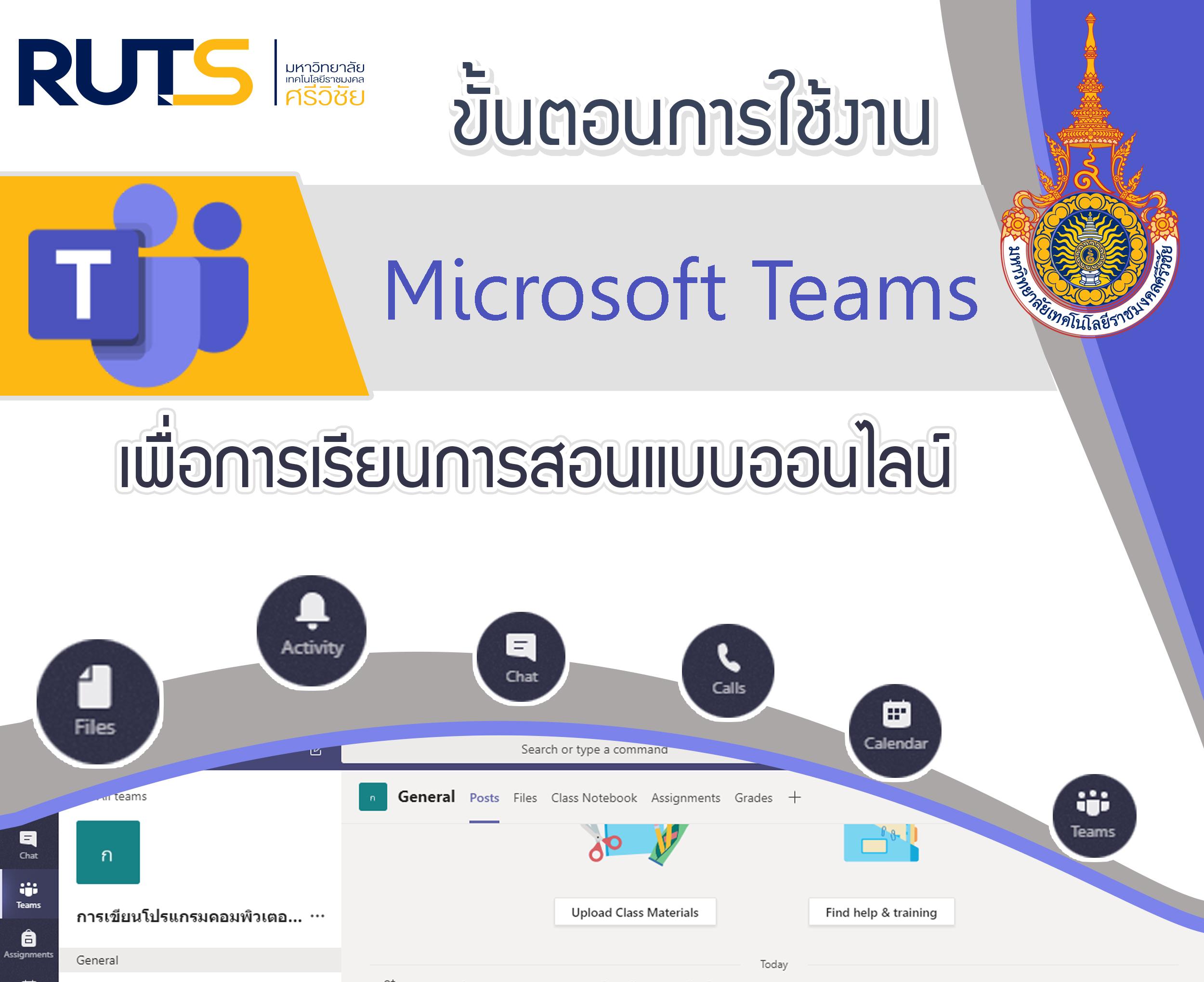 ขั้นตอนการใช้งาน Microsoft Teams เพื่อการเรียนการสอนแบบออนไลน์ มหาวิทยาลัยเทคโนโลยีราชมงคลศรีวิชัย