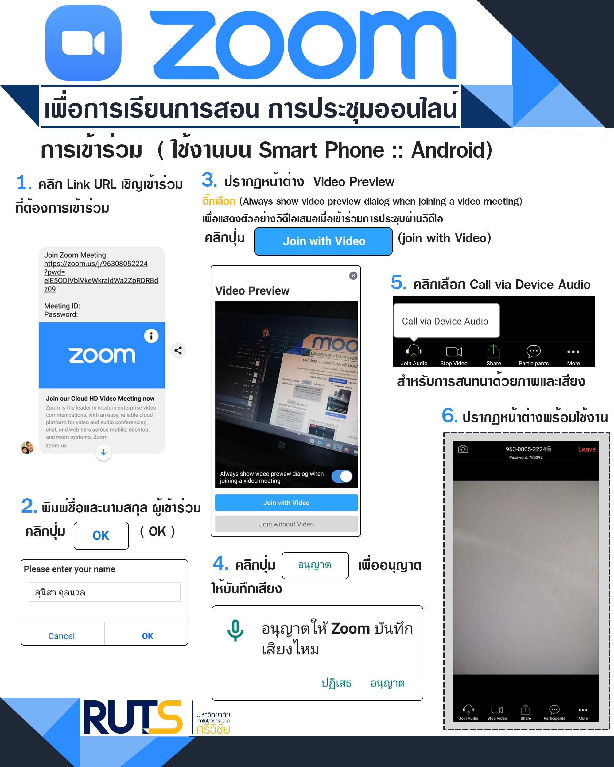 การเข้าใช้งาน บน Smart Phone Android