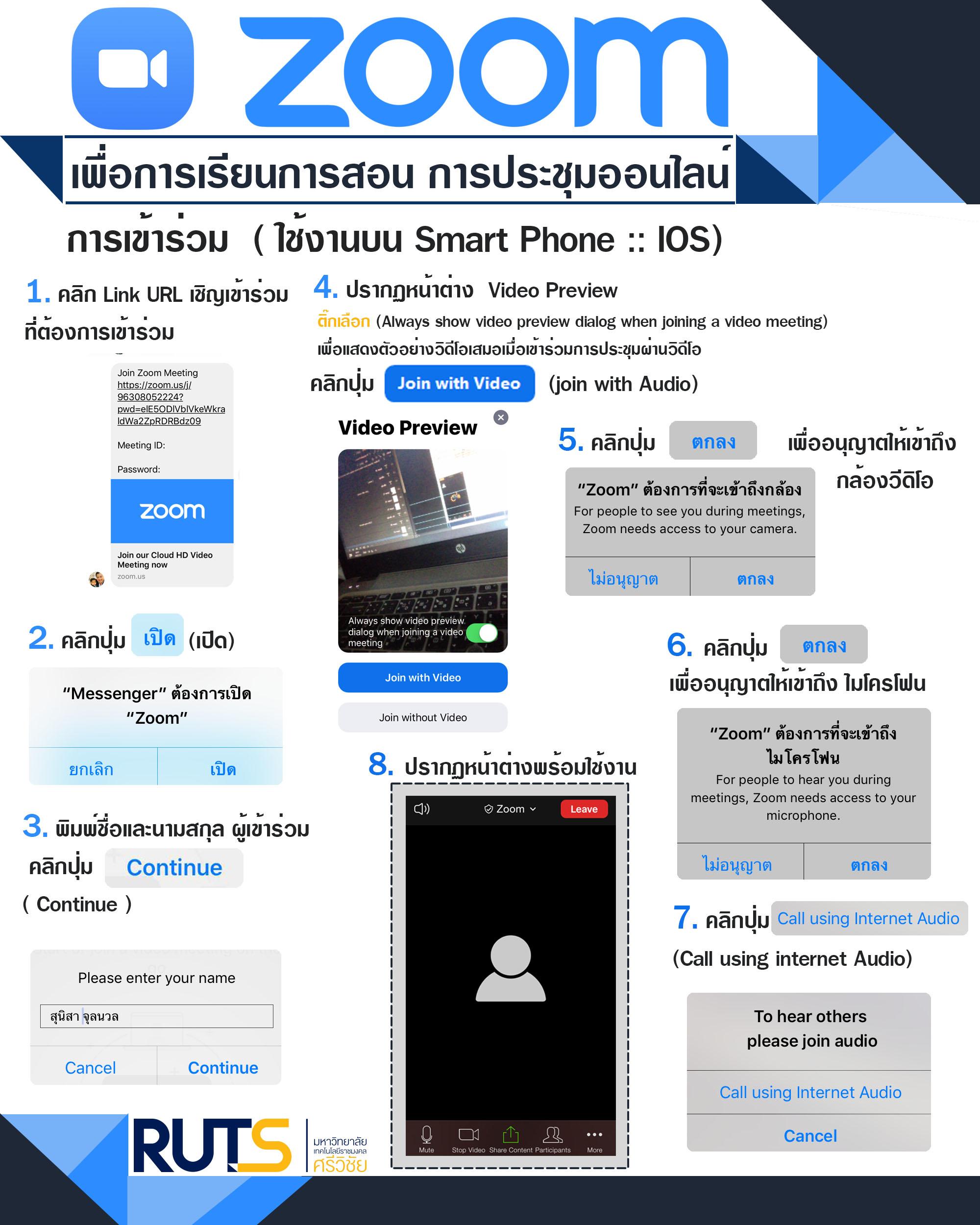 การเข้าใช้งาน บน Smart Phone IOS