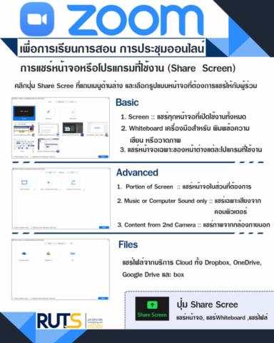 การแชร์หน้าจอหรือโปรแกรมที่ใช้งาน Share Screen